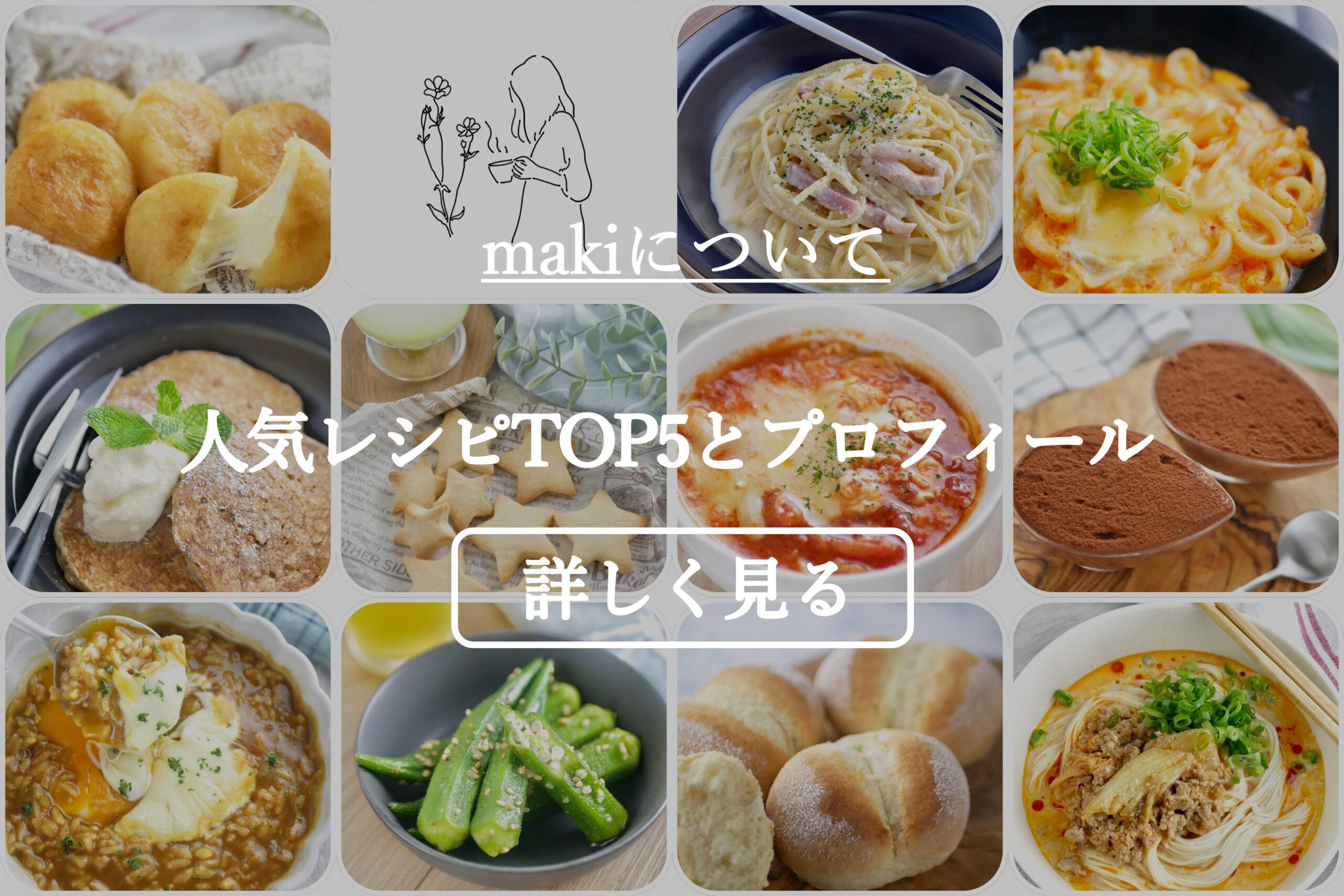 maki.recipe レシピ